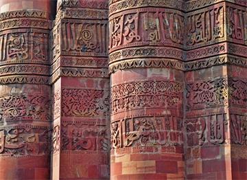 Kutub Minar - Hindistan'da İslam Etkisi