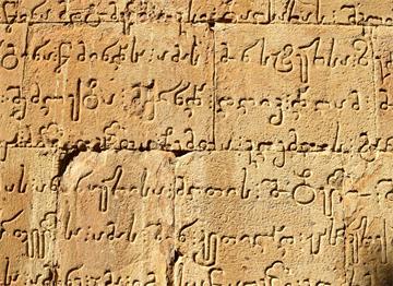 Ananuri Kalesi Gürcü Alfabesi ile Kazınmış Taş